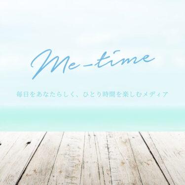 Me-timeをはじめよう