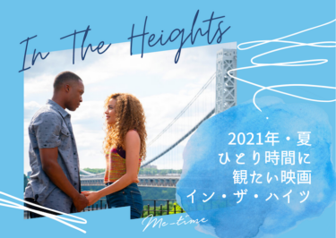 intheheights_